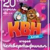#КВНАЛТАЙ