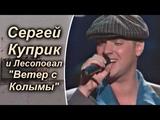 Сергей Куприк и Лесоповал - Ветер с Колымы 2004
