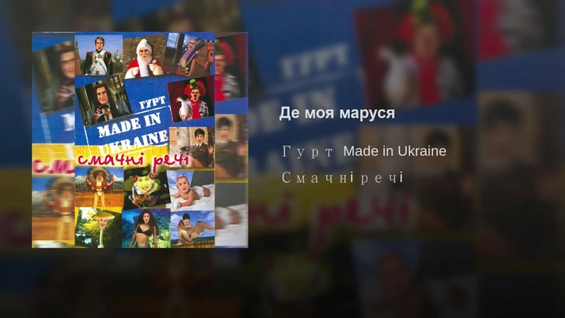 Де моя маруся_HD