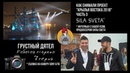 РАБОЧАЯ СТОРОНА 7 Съемка на Sony a7iii Интервью с SILA SVETA КРЫЛЬЯ ВОСТОКА 2018 ч 3 Съемка шоу