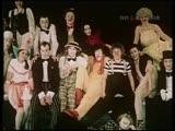 Мы клоуны (1985)