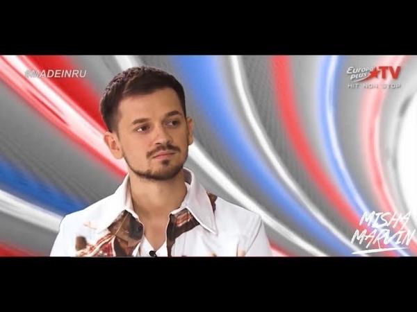 Миша Марвин в гостях на Europa Plus TV в программе MADEINRU Эфир от 22 06 2019 marvin misha