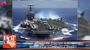 США обвинили Россию в поломке авианосца «Джеральд Форд»