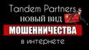 Tandem Partners - НОВЫЙ ВИД МОШЕННИЧЕСТВА В ИНТЕРНЕТЕ