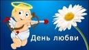 ❤️Весёлое поздравление от Амурчика С ДНЕМ ЛЮБВИ ❤️ День СЕМЬИ, ЛЮБВИ И ВЕРНОСТИ ❤️