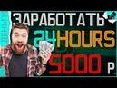Видео-отзыв о проекте 24hours.me от блогера из России. Логин в проекте easymon. Приятного просмотра!