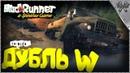 💢MudRunner Карта ДУБЛЬ W Spintires:MudRunner (СТРИМ)