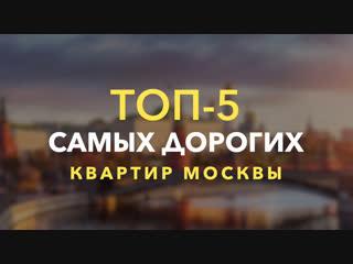 ТОП-5 самых дорогих квартир Москвы