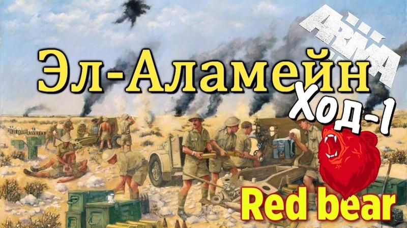 Эл-Аламейн - ход 1 ⭐Iron front⭐ Red bear   ArmA 3