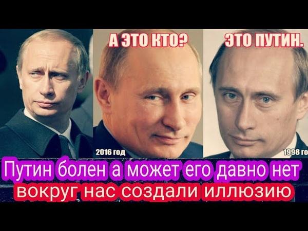 Кто правит России или двойник заменил Путина