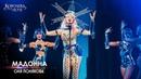 Оля Полякова — Мадонна Концерт «КОРОЛЕВА НОЧИ»