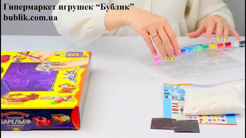 Обзор распаковка игрушек Творчество гипс Расписной гипсовый барельеф большой ДАНКО ТОЙС