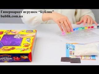 Обзор - распаковка игрушек Творчество гипс Расписной гипсовый барельеф  большой   ДАНКО - ТОЙС