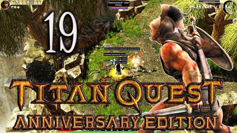 Titan Quest Anniversary Edition Прохождение 19 Бамбуковый лес