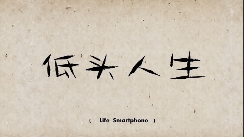 Cheng-lin Xie Life Smartphone 2015