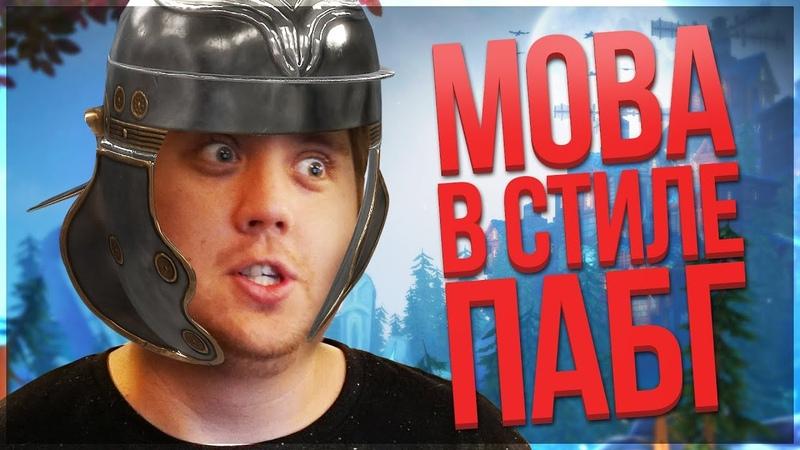 КОРОЛЕВСКАЯ БИТВА В DOKA 2! НОВАЯ MOBA В СТИЛЕ PUBG! - SURVIVAL HEROES!