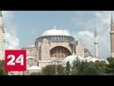 Раскол Константинополь исключил себя из семьи православных Церквей Россия 24