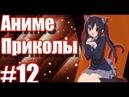 Аниме приколы №12