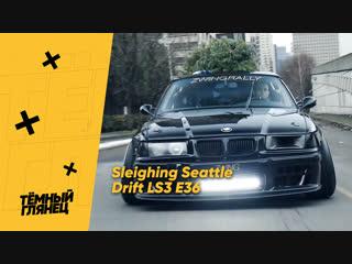 Sleighing Seattle / Drift LS3 E36
