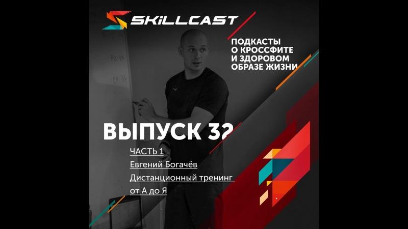 Выпуск 032 Евгений Богачёв Дистанционный тренинг от А до Я часть 1 из 2