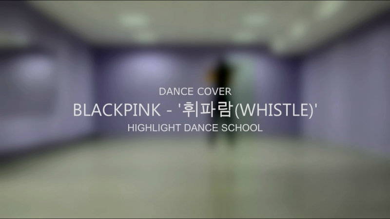 BLACKPINK - 휘파람(WHISTLE) dance cover