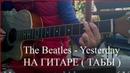 The Beatles Yesterday На гитаре Табы