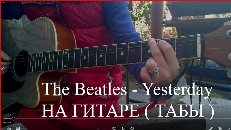 The Beatles Yesterday На гитаре Табы