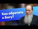 Как обратить близких к Богу прот Владимир Головин