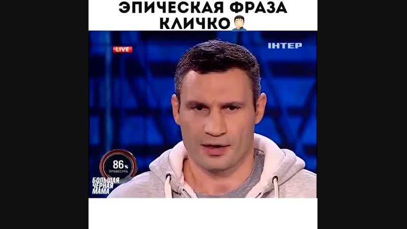 Кличко