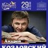 Андрей КОЗЛОВСКИЙ в СПб! ДК Крупской