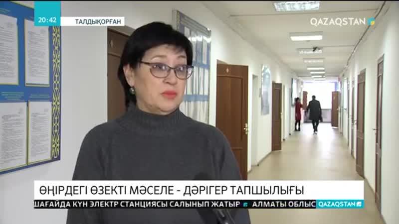 Алматы облысында акушер гинеколог және анестезиолог мамандар тапшы