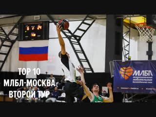TOP 10. МЛБЛ-Москва. Второй тур
