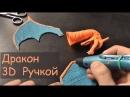 Создаем огнедышащего дракона 3D ручкой