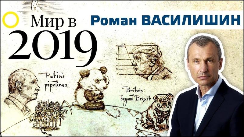 МИР В 2019 О ЧЁМ ГРУСТИТ ПУТИН 19 01 2019