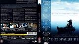Возвращение (2003) - драма