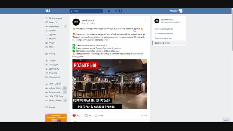 15 10 2018 Розыгрыш сертификата на сумму 100 руб в ресторан караоке Троица