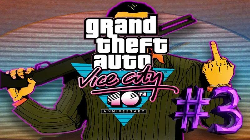 GTA Vice City 3 ► Месть  •  Gra4XD