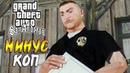 МИНУС КОП ► Grand Theft Auto San Andreas 22