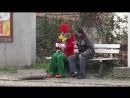Нормальный человек в клоуна не оденется