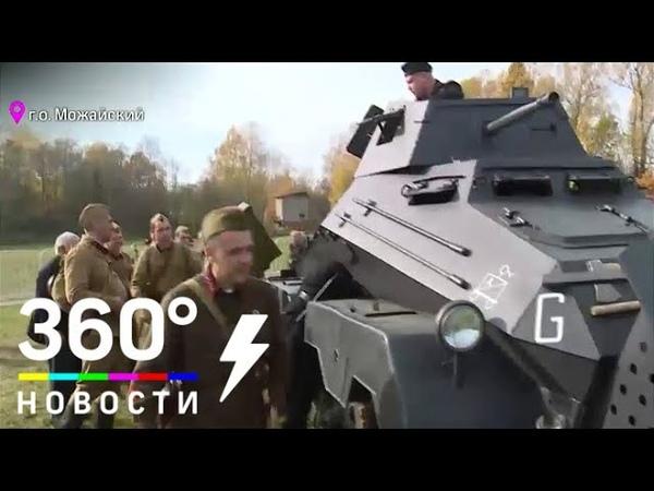 В Можайске реконструкторы воссоздали один из этапов битвы под Москвой