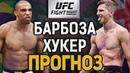 Эдсон Барбоза - Дэн Хукер / Прогноз к UFC on FOX 31
