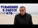 Юмор! Одесские шутки, фразы и выражения! Услышано в Одессе! 76