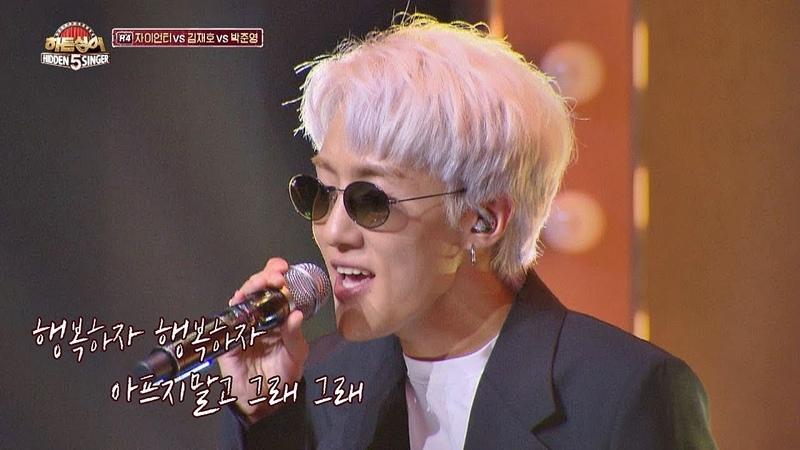 [자이언티 (Zion.T) 4R] 어쩌면.. 세상 모든 가족의 노래 '양화대교'♪ 히든싱어5 (hidden singer 5) 11회