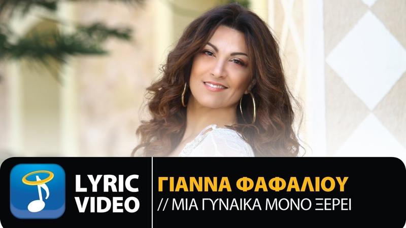 Γιάννα Φαφαλιού - Μια Γυναίκα Μόνο Ξέρει (Offcial Lyric Video HQ)
