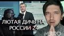 БЕСПРОСВЕТНАЯ ДИЧЬ НА КАНАЛЕ РОССИЯ 24