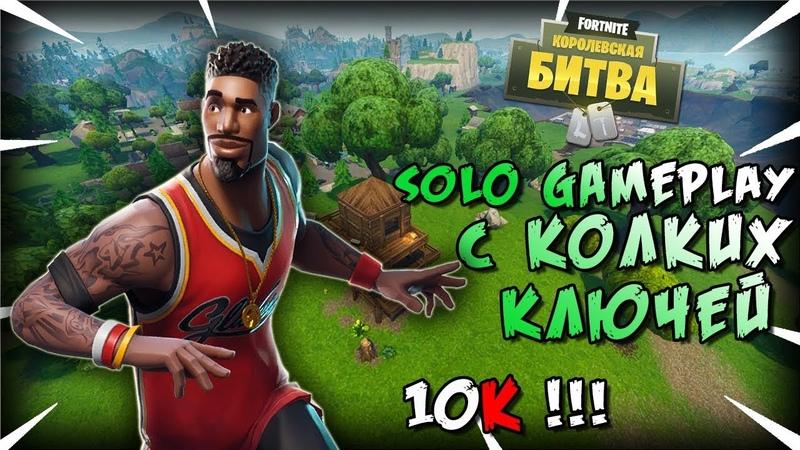 Фортнайт СОЛО геймплей с Колких Ключей | Fortnite SOLO gameplay M19 SHIKAKA