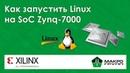 Как запустить Linux на SoC Zynq-7000 от Xilinx? На примере отладки ZedBoard