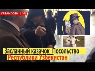 Засланный казачок Посольство Республики Узбекистан