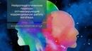 Нейропедагогические подходы оптимизирующие коррекционную работу логопеда Архипова Елена Филипповна