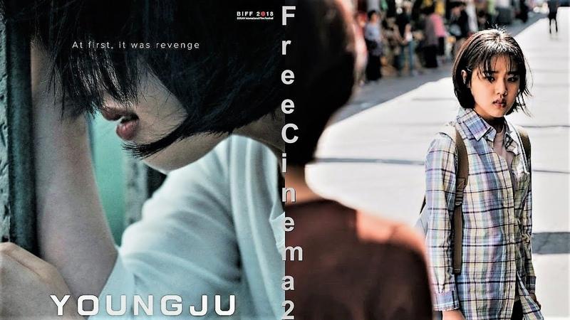 Молодая Джу (Корейское кино) Young-ju (2018) Русский Free Cinema 2